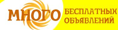 Логотип газеты объявлений «Много бесплатных объявлений»